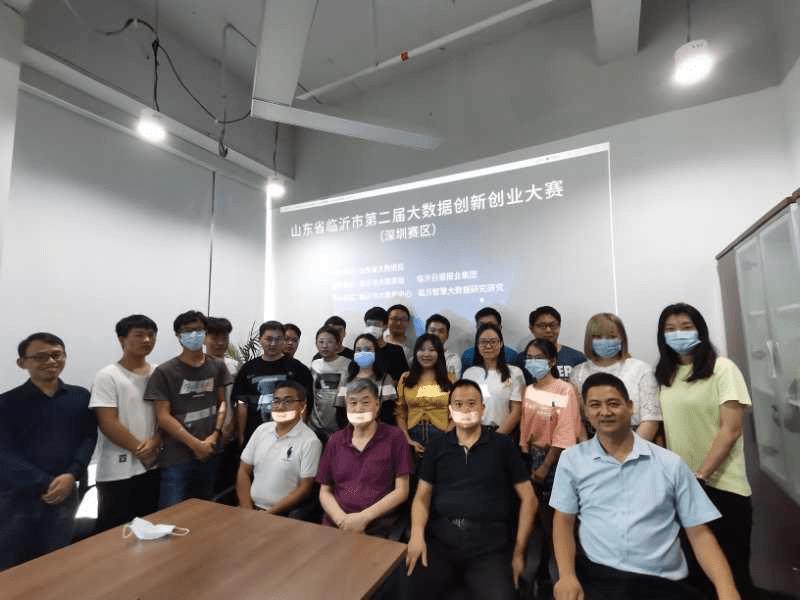 临沂市成功举办大数据创新创业大赛深圳分赛