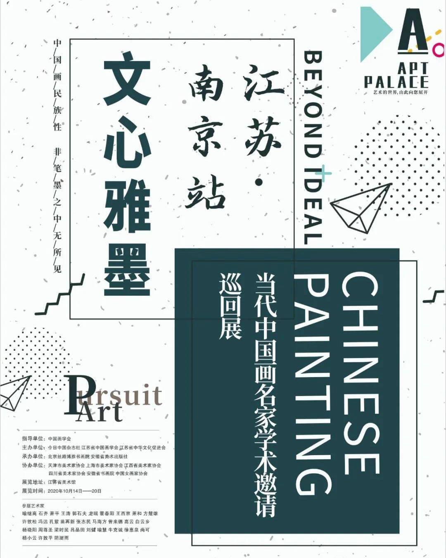 重磅 文心雅墨——当代中国画名家学术邀请展之喻继高