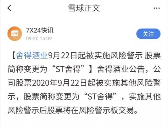 """全國知名白酒企業突遭""""ST""""?控股股東挪用4.75億未還"""