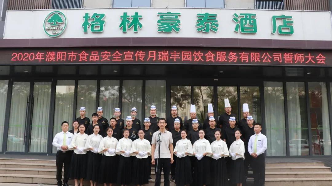一场庄严简洁的宣誓仪式在濮阳瑞丰园饮食服务有限公司举行