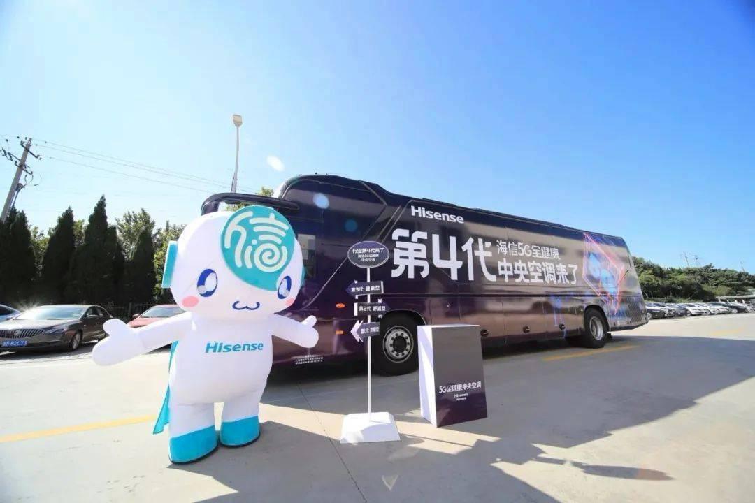 原创             第四代焦点空调巴士宇宙巡展煽动,海信5G全强健加速拥抱用户!