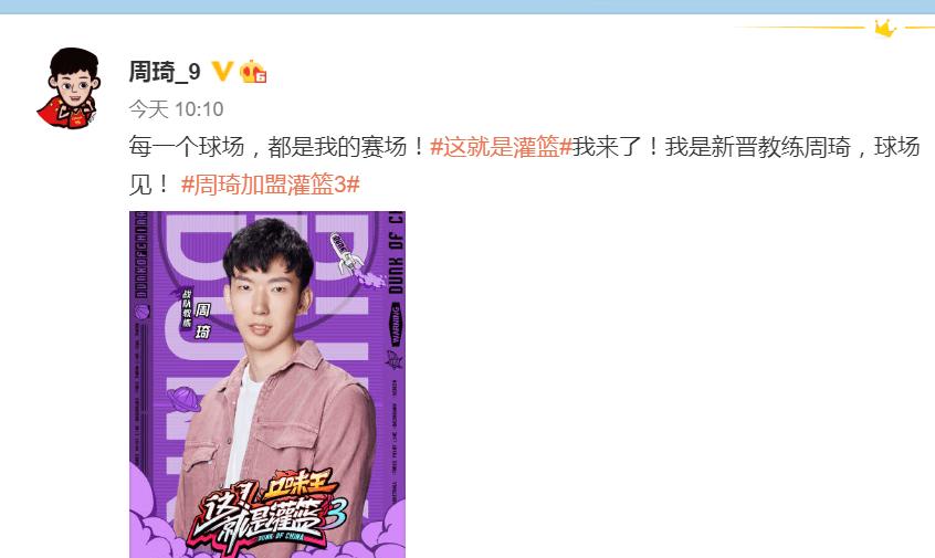 周琦参与综艺联手郭艾伦 季后赛后曾发广告又删去