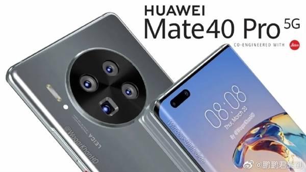 最新爆料:华为Mate40系列将于10月下旬发布