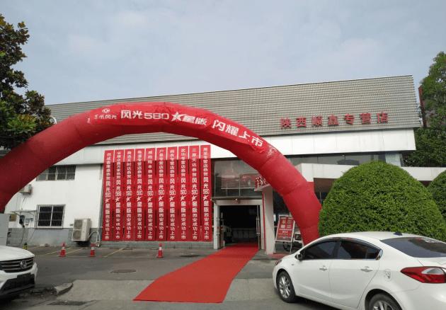风光580 ★星版闪耀上市 暨风光品牌用户节西安站
