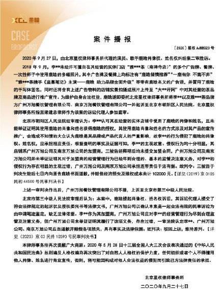 鹿晗诉广州万旭餐饮侵犯肖像权姓名权 合理维权二审胜诉