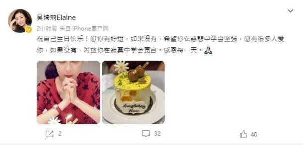 吴绮莉发文为自己庆生:希望你在寂寞中学会宽容 感恩!