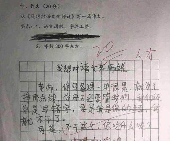 小学生的满分作文火了,老师看完直接跪了:你当我