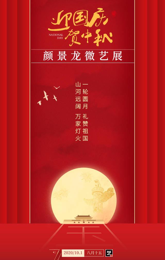 * 迎国庆 贺中秋 —— 颜景龙微艺展【亚博取款出账速度】(图1)