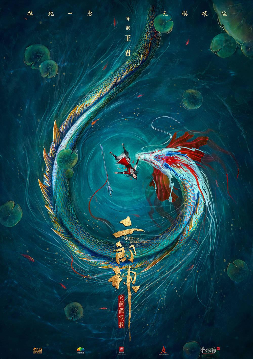 《二郎神之深海蛟龙》发布首支概念预告 二郎神杨戬被贬下界抓捕千年蛟龙