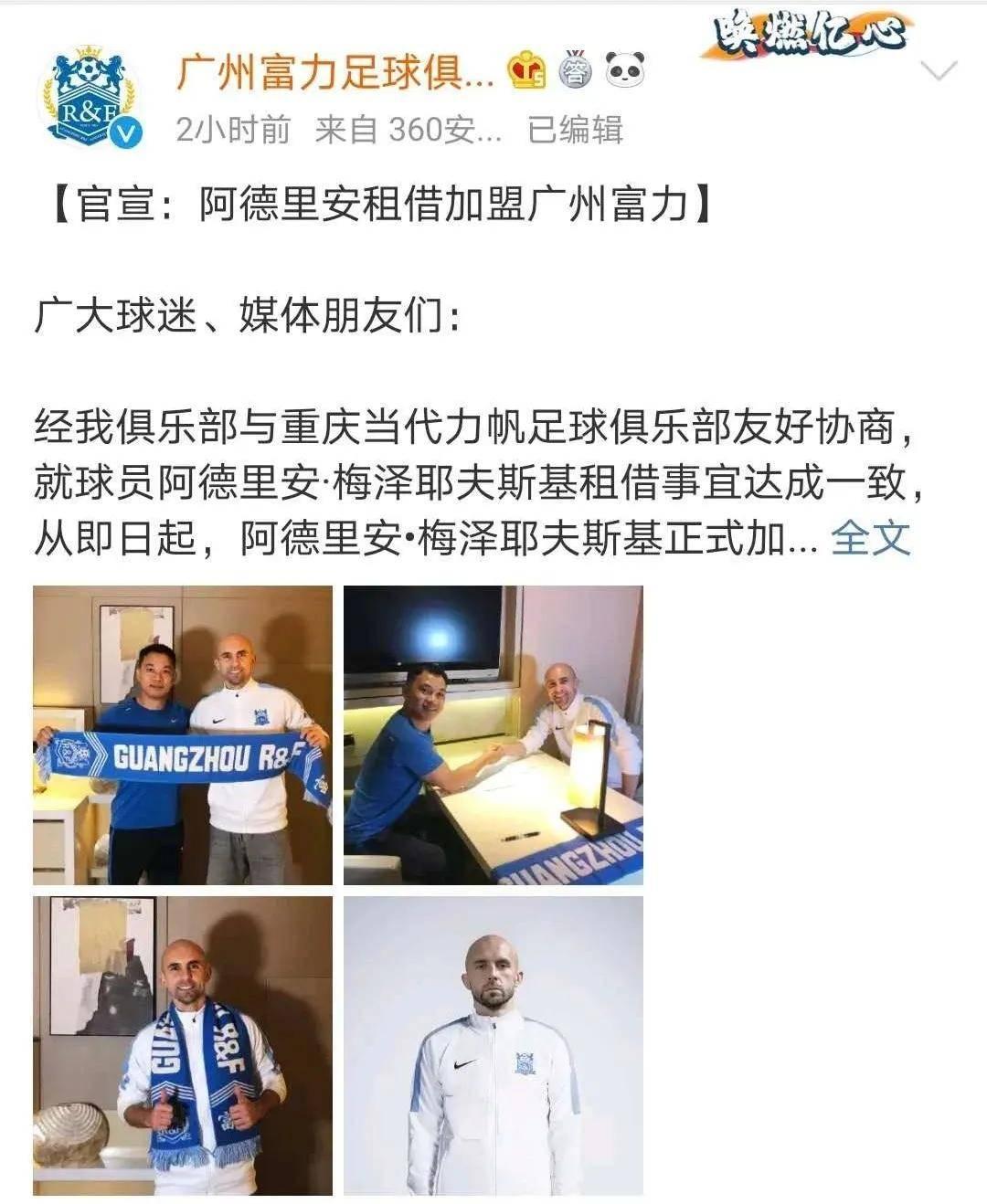 重庆队神操作背后折射中国足球顽疾 各队不妨学习申花