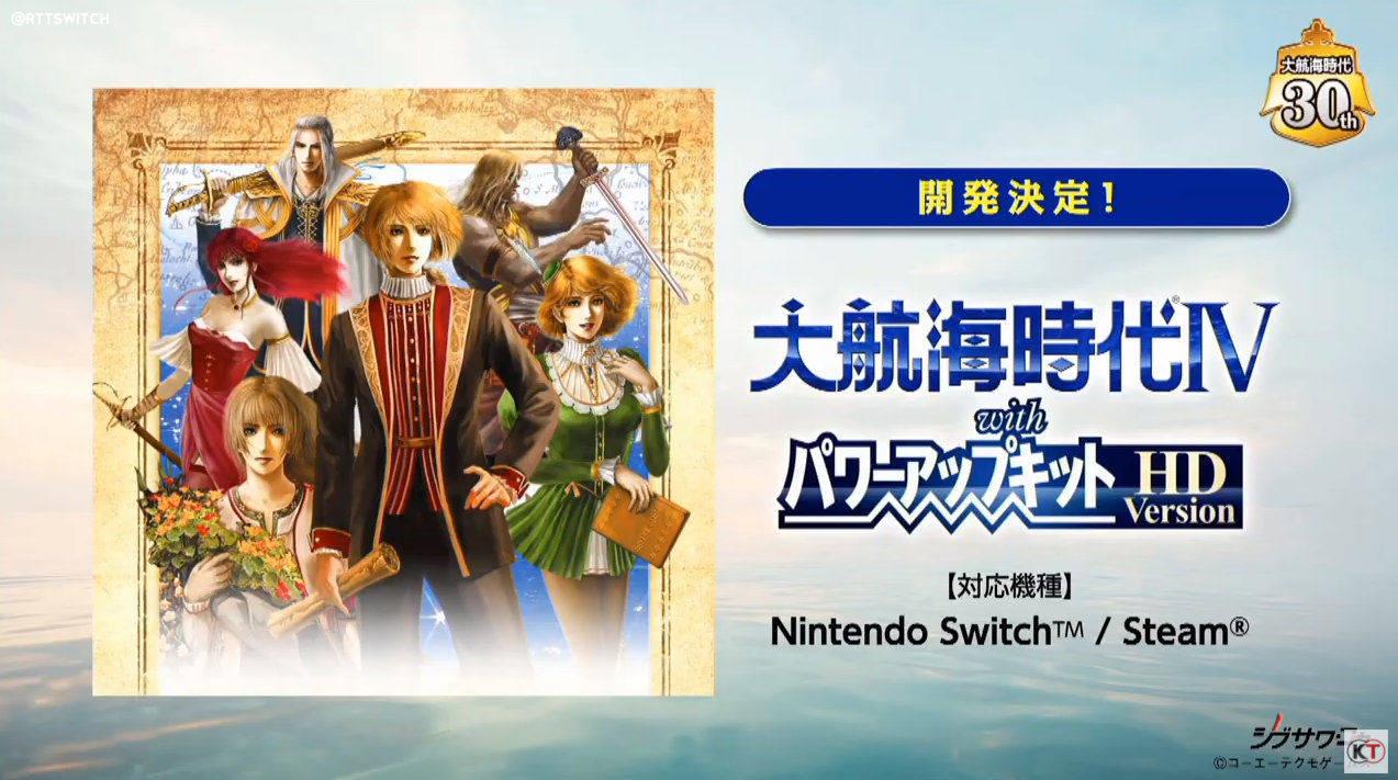 Switch 大 航海 時代