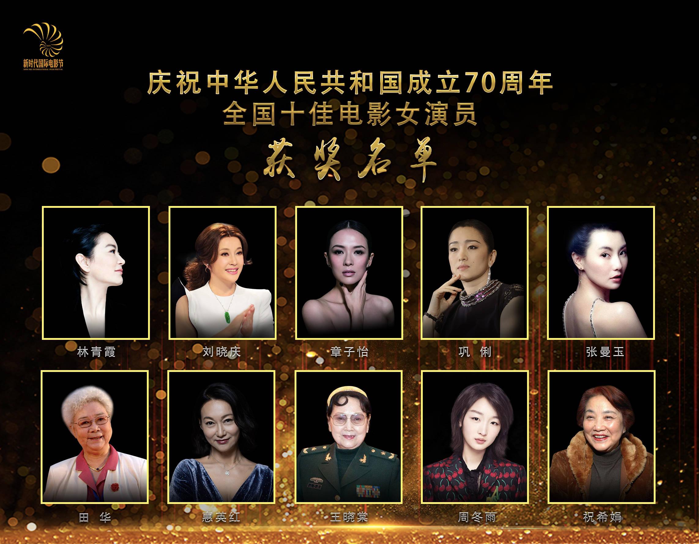 十佳电影女演员出炉    巩俐刘晓庆林青霞入选