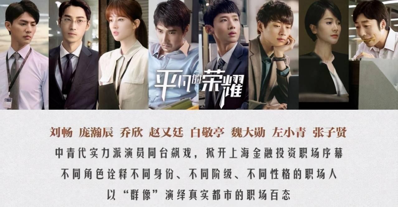 《平凡的荣耀》:赵又廷白敬亭诠释职场两股清流,本色出演很感人