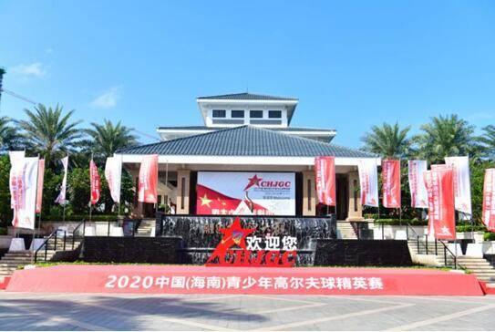 2020中国青少年高尔夫球精英赛大幕将启 新星燃起扬帆起航