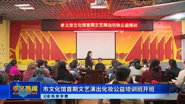 孝义市文化馆首期文艺演出化妆公益培训班开班