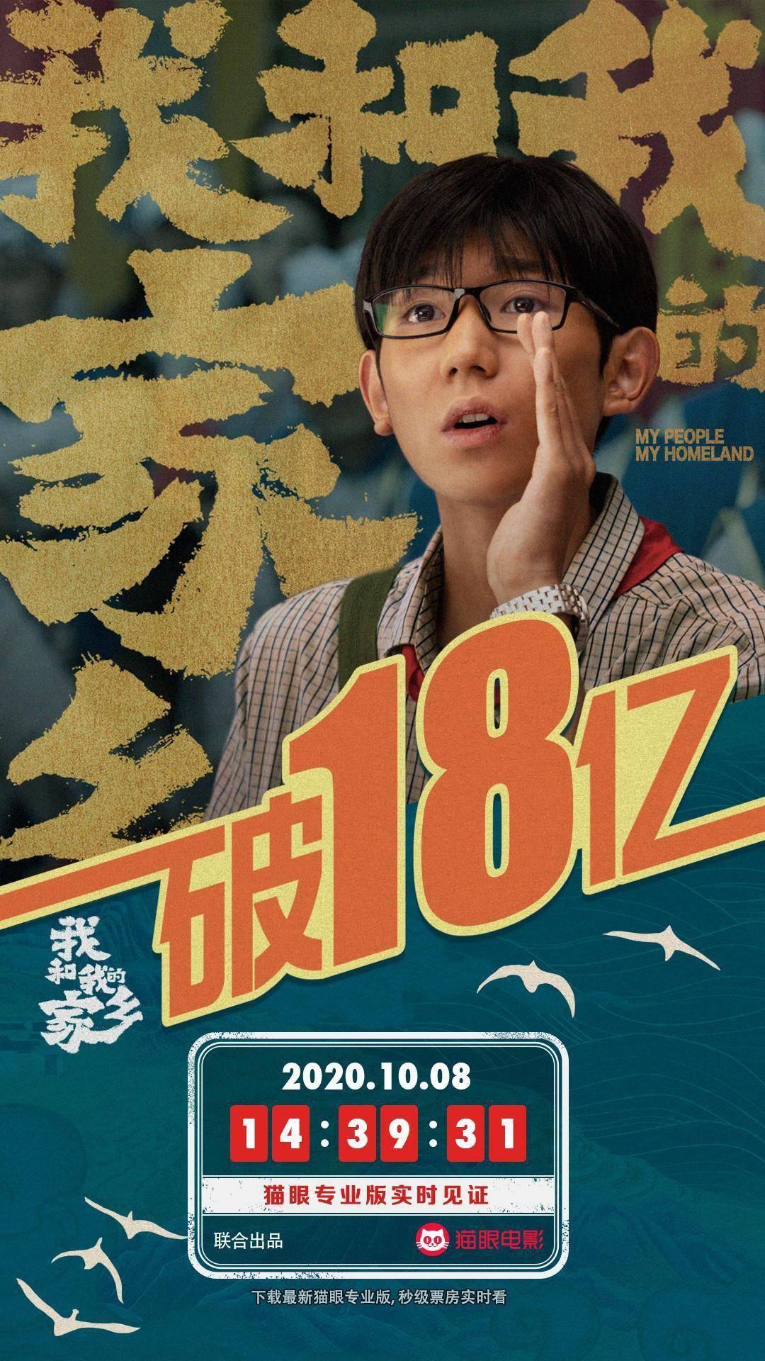 《我和我的故乡》票房破18亿,徐峥拍《最初一课》下足功夫