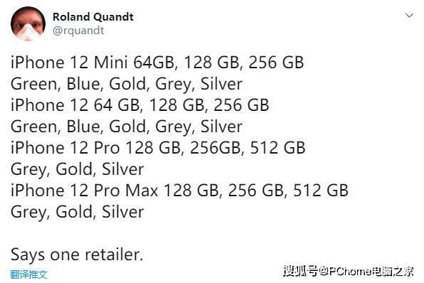 苹果iPhone 12配色丰富 Pro版本仅提供三色