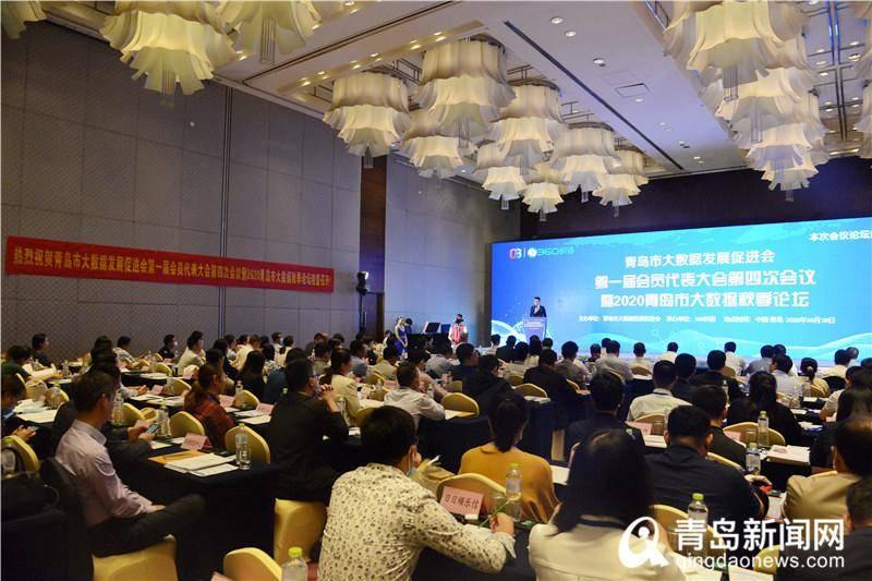 大数据推动数字经济发展!青岛市大数据秋季论坛举行