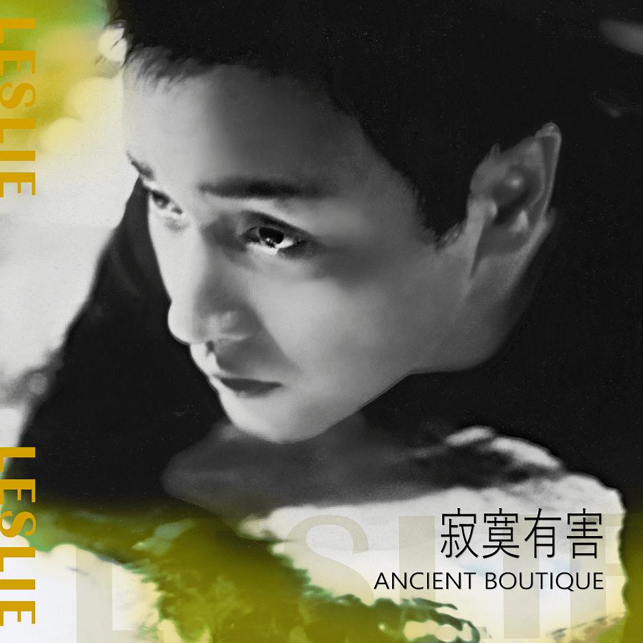 张国荣的三张经典再曝光纪念专辑《REVISIT》于本月发行