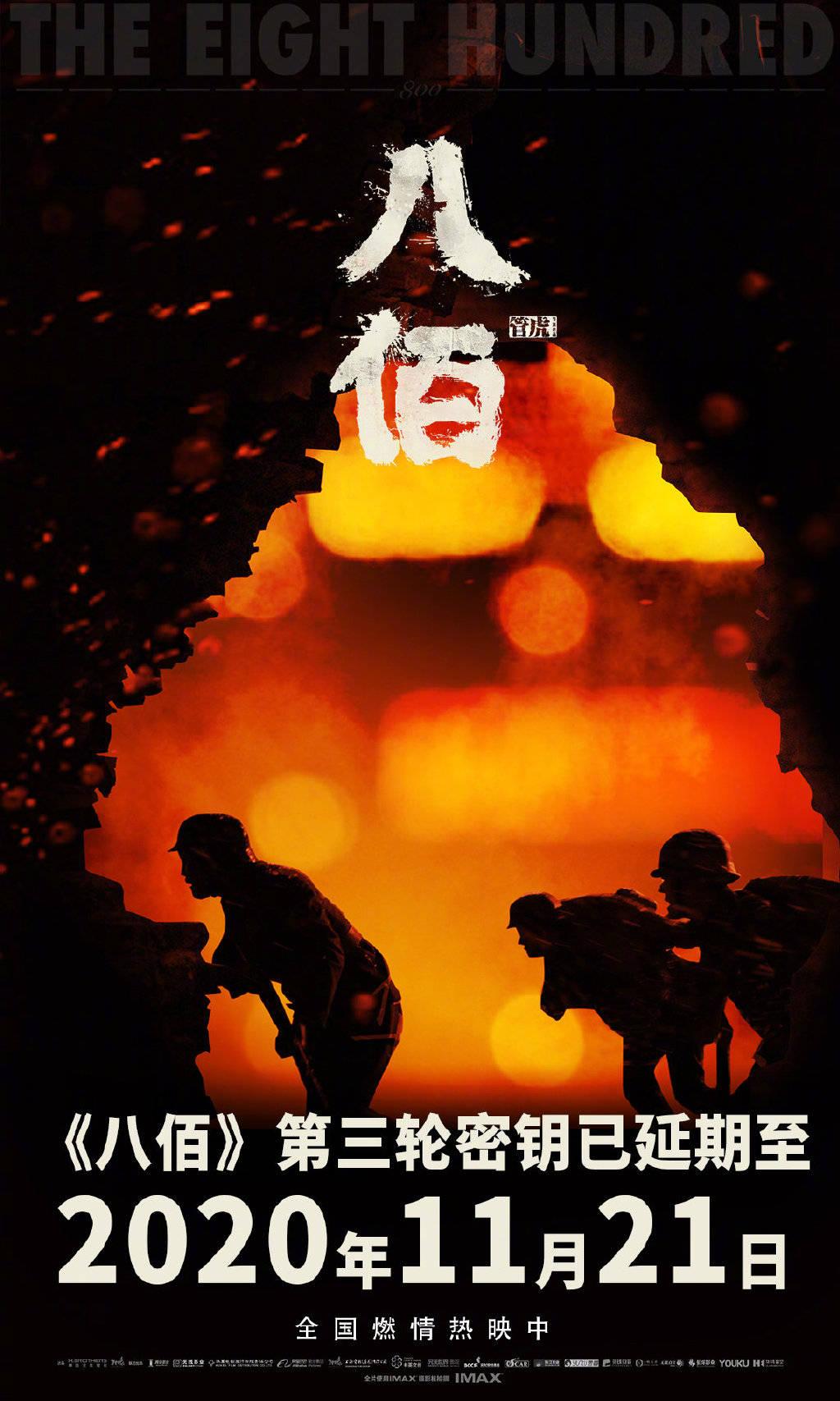 片名:关虎执导的影视剧《八佰》 该密钥将再次延长 并将于2020年11月21日发布