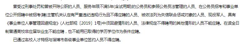 """淄博市第五批""""名校人才特招行动""""市属卫生健康系统第三场招聘94人"""