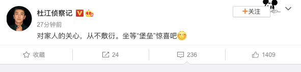 """杜江发文称""""坐等堡垒惊喜"""" 粉丝猜测将和霍思燕举行婚礼"""
