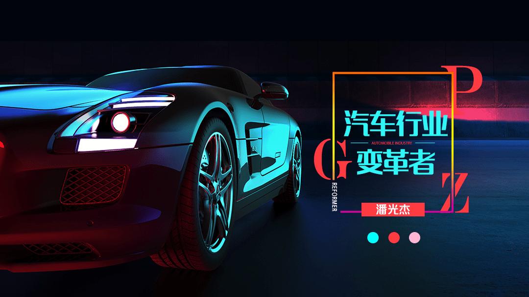 潘光杰:汽车工业的变革者
