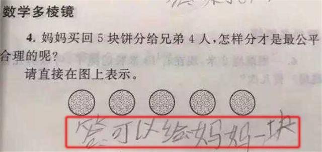 小学一年级的数学题在网上流行起来 答案