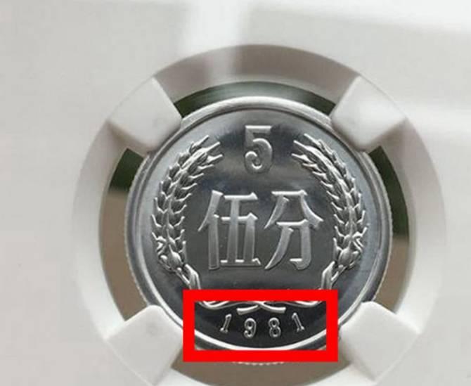 一枚镍币有一年 一枚价值5000元 在家能找
