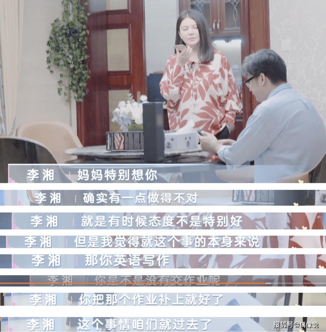 10岁王诗龄没写作业,老师找李湘告状,李湘做法伤害女儿自尊心