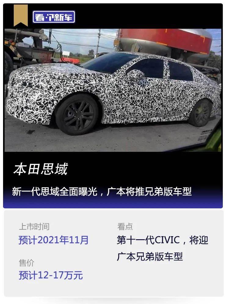看个新车丨新一代思域全面曝光,广本将推兄弟版车型