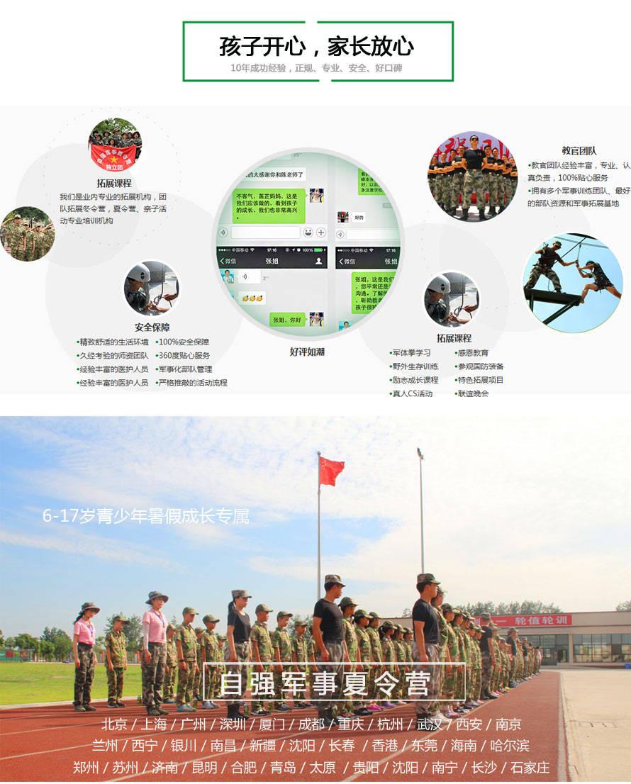 ror体育  杭州市儿童夏令营—体验夏令营(图3)