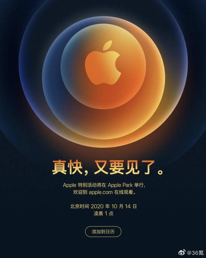 """iPhone12系列即将发布,或掀起换机 """"超级周期"""""""