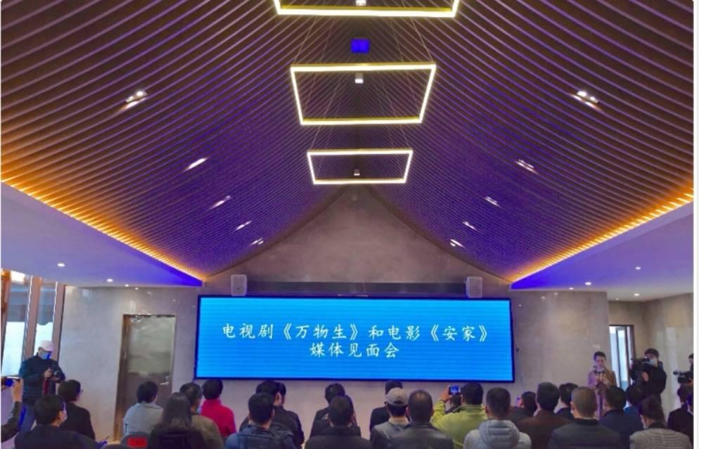 2020昭通苹果文化暨全民阅读周|电视剧《万物生》电影《安家》媒体见面会