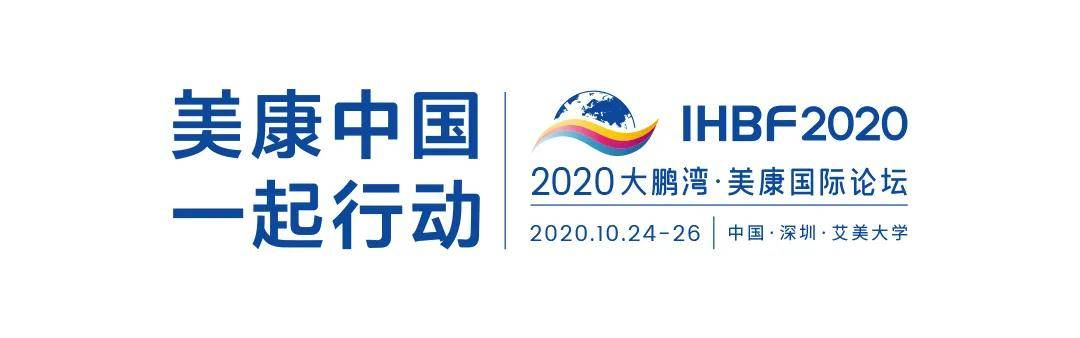 主办专栏 | 2020大鹏湾•美康国际论坛主办单位中国美发美容协会