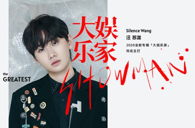 汪苏泷全新创作专辑同名主打正式上线《大娱乐家》重磅揭开专辑第二幕