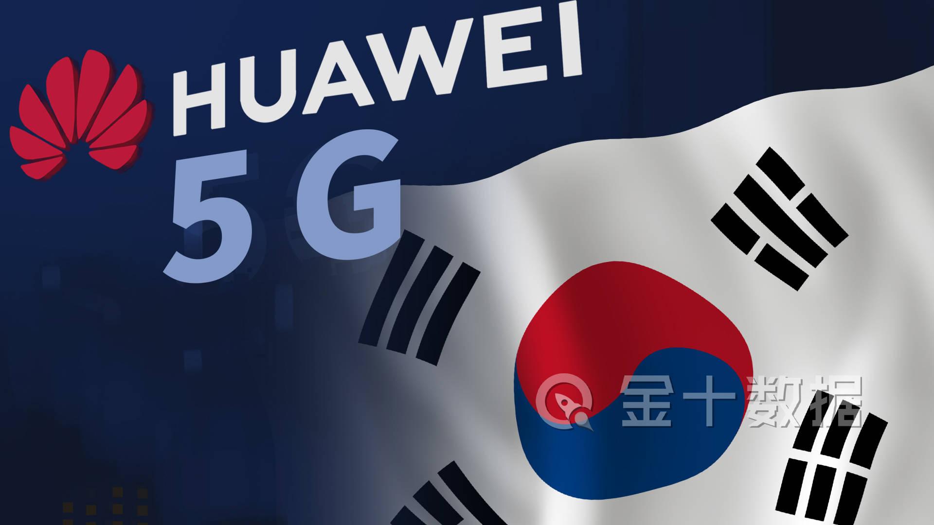 美国劝说失败!韩国拒绝了美国的请求 三大运营商向华为敞开了
