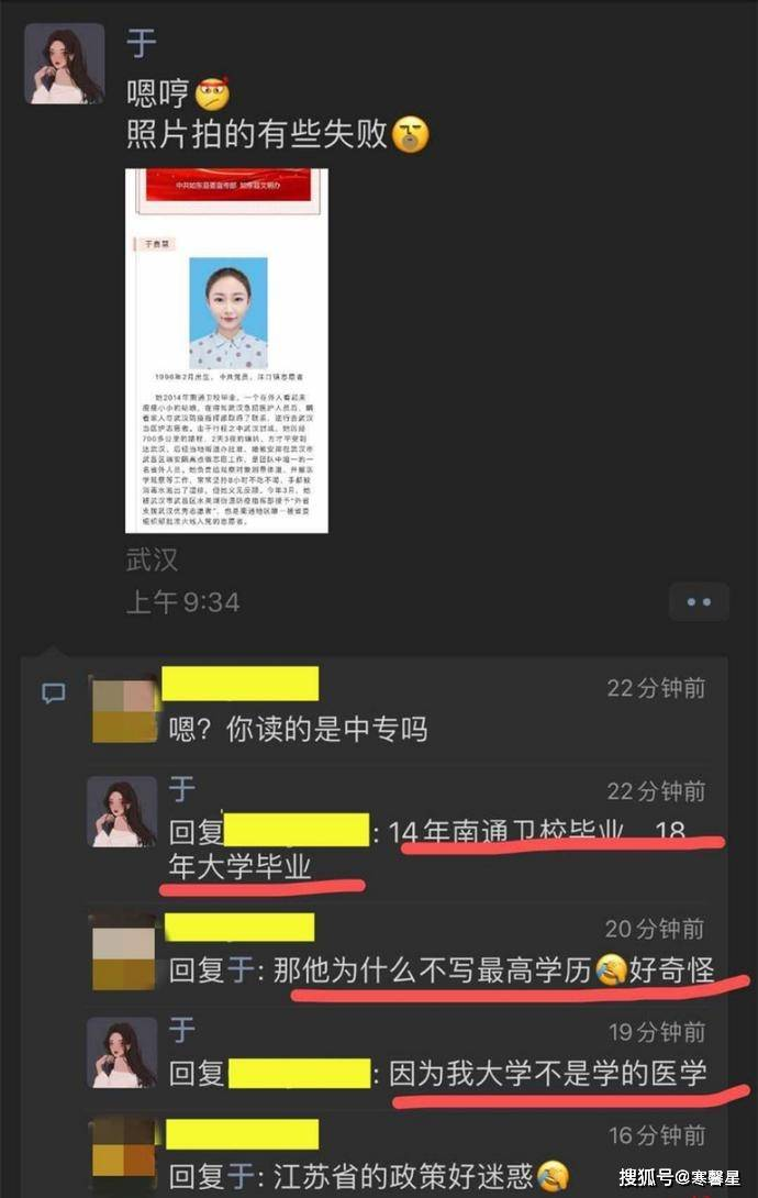 """官方回应:""""湖北省女护士涉嫌身份欺诈"""":她没有护士资格证!"""
