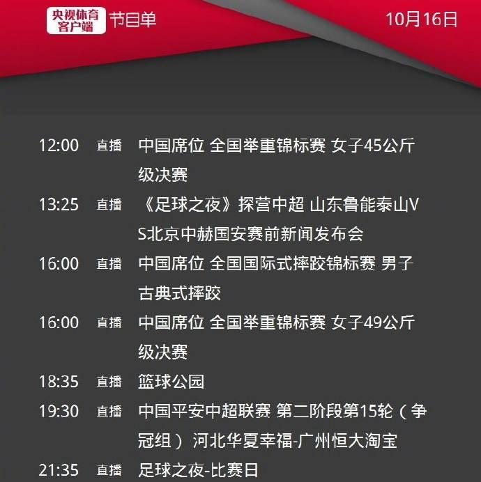 今日央视节目单,CCTV5直播篮球公园+中超恒大VS河北华夏幸福,APP转足球之夜