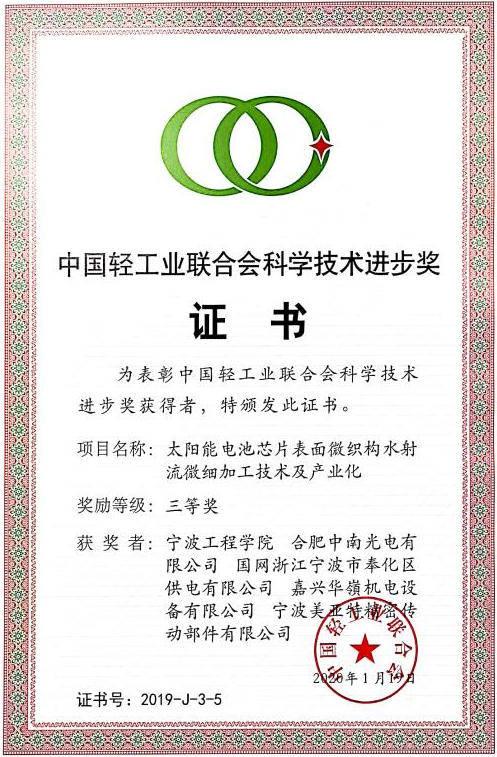 宁波美亚特精密传动部件有限公司中标项目