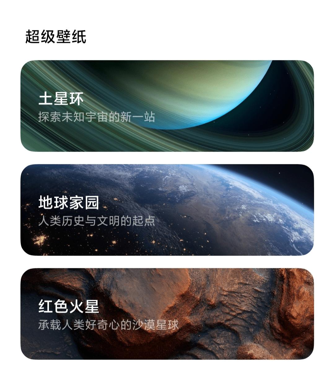 来了!小米10U土星超级壁纸下放,其他机型终于也能体验