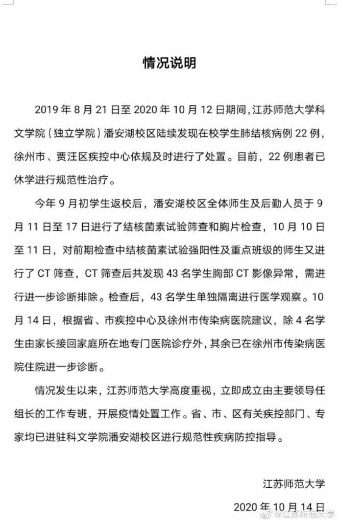 恒达官网江苏师范大学肺结核确诊人数未定,爆料学生微博被清空(图4)