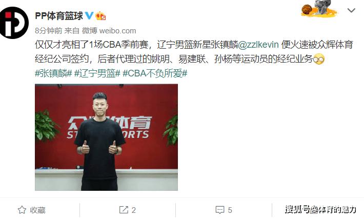 姚明将会辞去CBA董事长一职,张镇麟收获喜讯