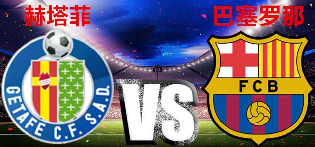 西甲赛事前瞻:赫塔菲VS巴塞罗那,巴塞火力凶悍,客场可否取胜?