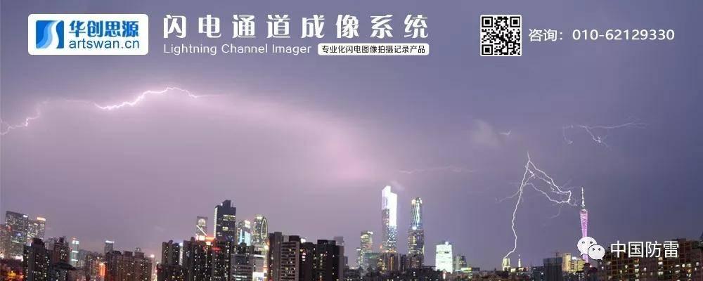 四川省气象局正在组建三维闪电观测网