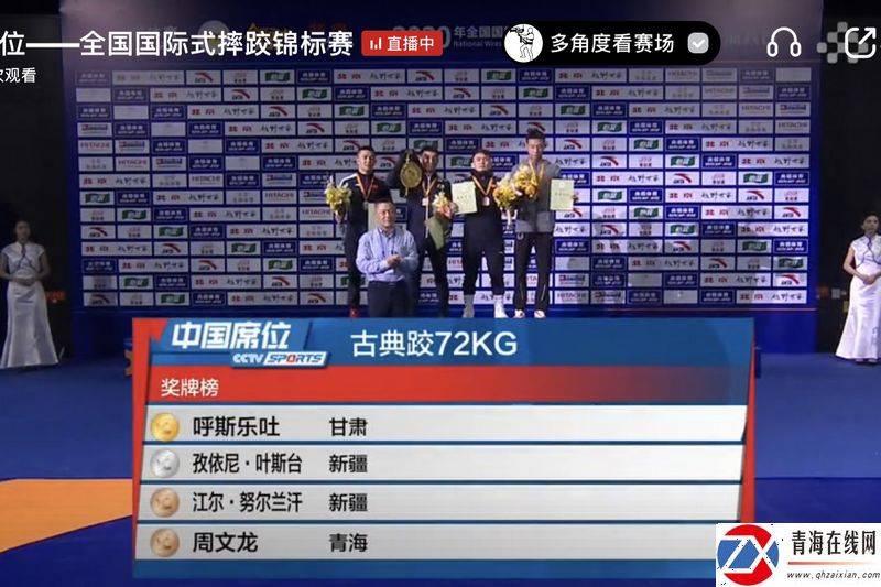 20年首次!青海摔跤选手周文龙勇夺全国摔跤锦标赛第三