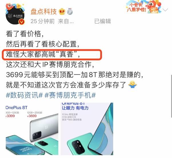 """120Hz直屏+65W快充:全网刷屏""""真香""""的国产旗舰19日开售"""