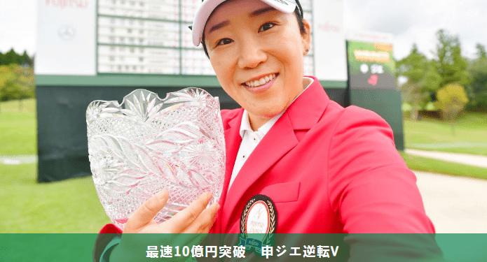 女子日巡富士通赛申智爱夺冠创纪录 石昱婷位居T33