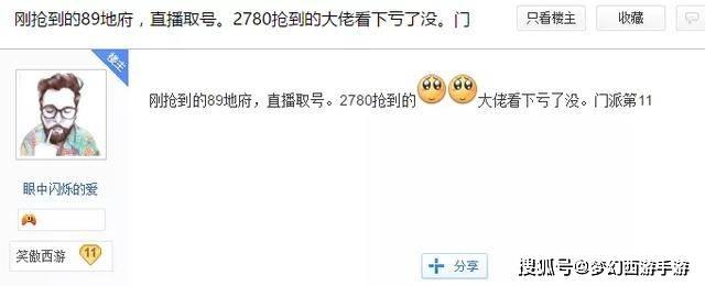 梦幻西游手游:花2780元抢到极品角色?仔细一看确实赚不少!