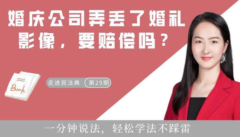 【芙蓉普法】婚庆公司弄丢了婚礼影像,要赔偿吗?